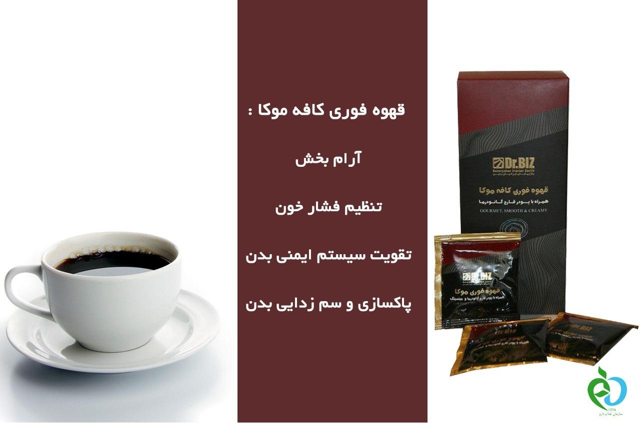 قهوه موکا حاوی قارچ گانودرما